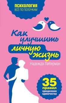 Обложка Как улучшить личную жизнь. 35 правил преодоления одиночества Надежда Либерман