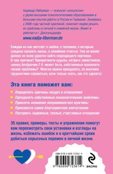 Обложка сзади Как улучшить личную жизнь. 35 правил преодоления одиночества Надежда Либерман