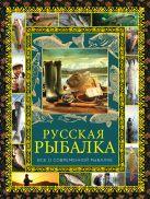 - Русская рыбалка' обложка книги