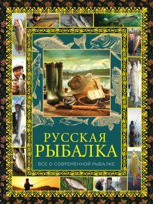 - Русская рыбалка обложка книги