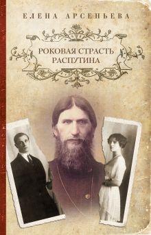 Арсеньева Е.А. - Роковая страсть Распутина обложка книги