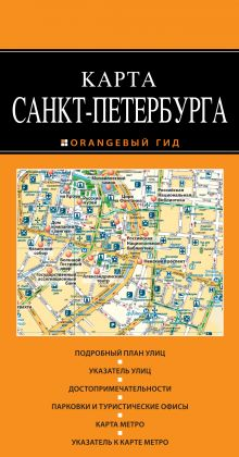 Санкт-Петербург 2-е изд.