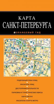 - Санкт-Петербург 2-е изд. обложка книги