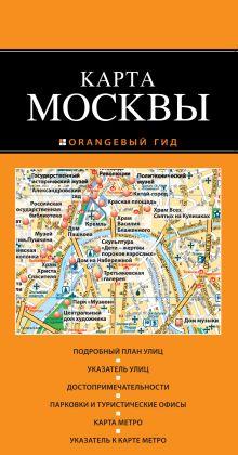 - Москва 2-е издание обложка книги