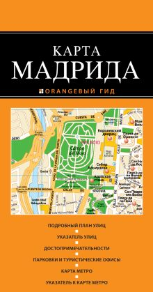 - Мадрид 2-е издание обложка книги