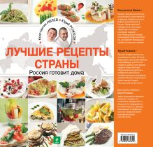 - Россия готовит дома (книга в суперобложке) обложка книги