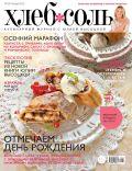 Журнал ХлебСоль №9 ноябрь 2013 г. от ЭКСМО