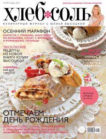 - Журнал ХлебСоль №9 ноябрь 2013 г. обложка книги
