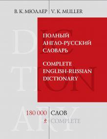 Обложка Полный англо-русский словарь. 180 000 слов и выражений В.К. Мюллер