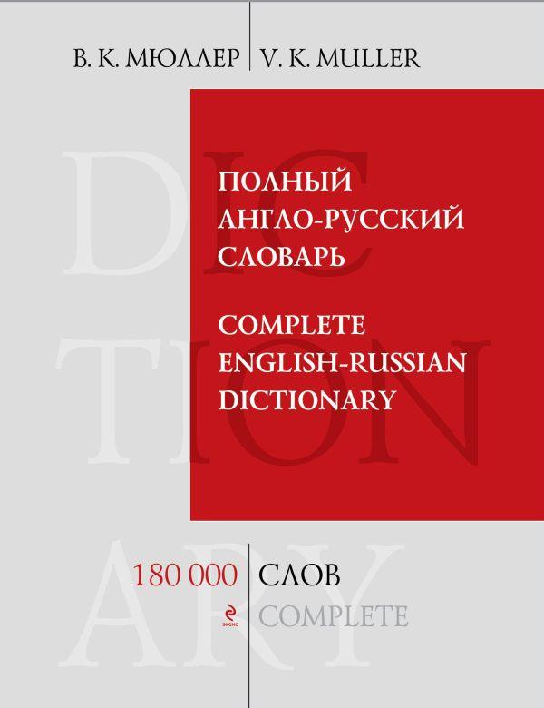 Полный англо-русский словарь. 180 000 слов и выражений Мюллер В.К.