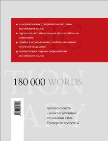 Обложка сзади Полный англо-русский словарь. 180 000 слов и выражений В.К. Мюллер