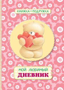 - Книжка-подружка. Мой любимый дневник (коралловый) обложка книги