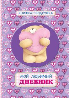 - Книжка-подружка. Мой любимый дневник (сиреневый) обложка книги