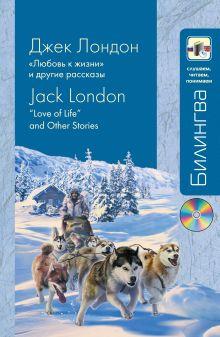 Лондон Д. - Любовь к жизни и другие рассказы (+CD) обложка книги