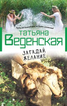Веденская Т. - Загадай желание обложка книги