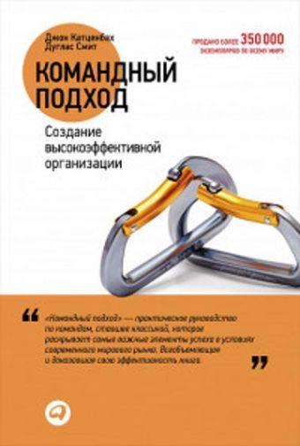 Командный подход: Создание высокоэффективной организации (обложка) Смит Д.,Катценбах Д.