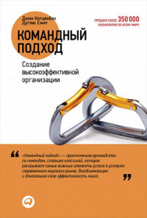 Командный подход: Создание высокоэффективной организации Смит Д.,Катценбах Д.