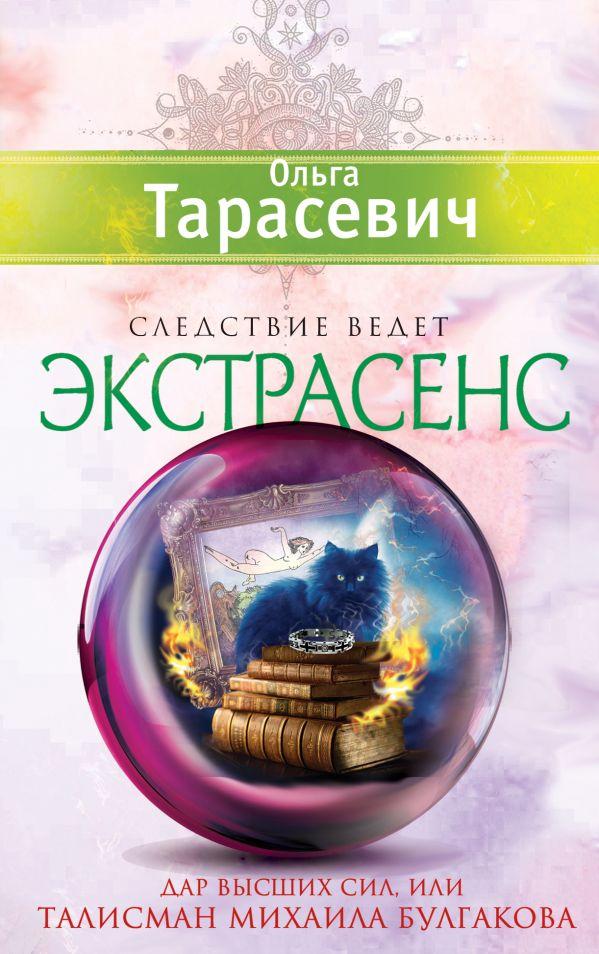 Дар Высших сил, или Талисман Михаила Булгакова Тарасевич О.И.