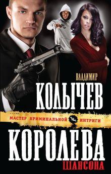 Колычев В.Г. - Королева шансона обложка книги