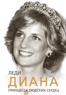 Бенуа С. - Леди Диана. Принцесса людских сердец обложка книги