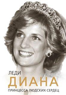 Леди Диана. Принцесса людских сердец обложка книги