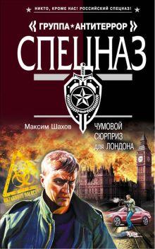 Обложка Чумовой сюрприз для Лондона Максим Шахов