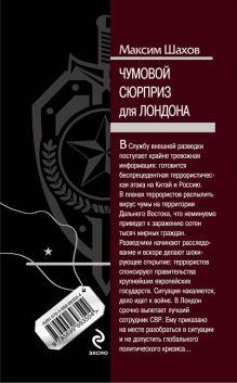 Обложка сзади Чумовой сюрприз для Лондона Максим Шахов