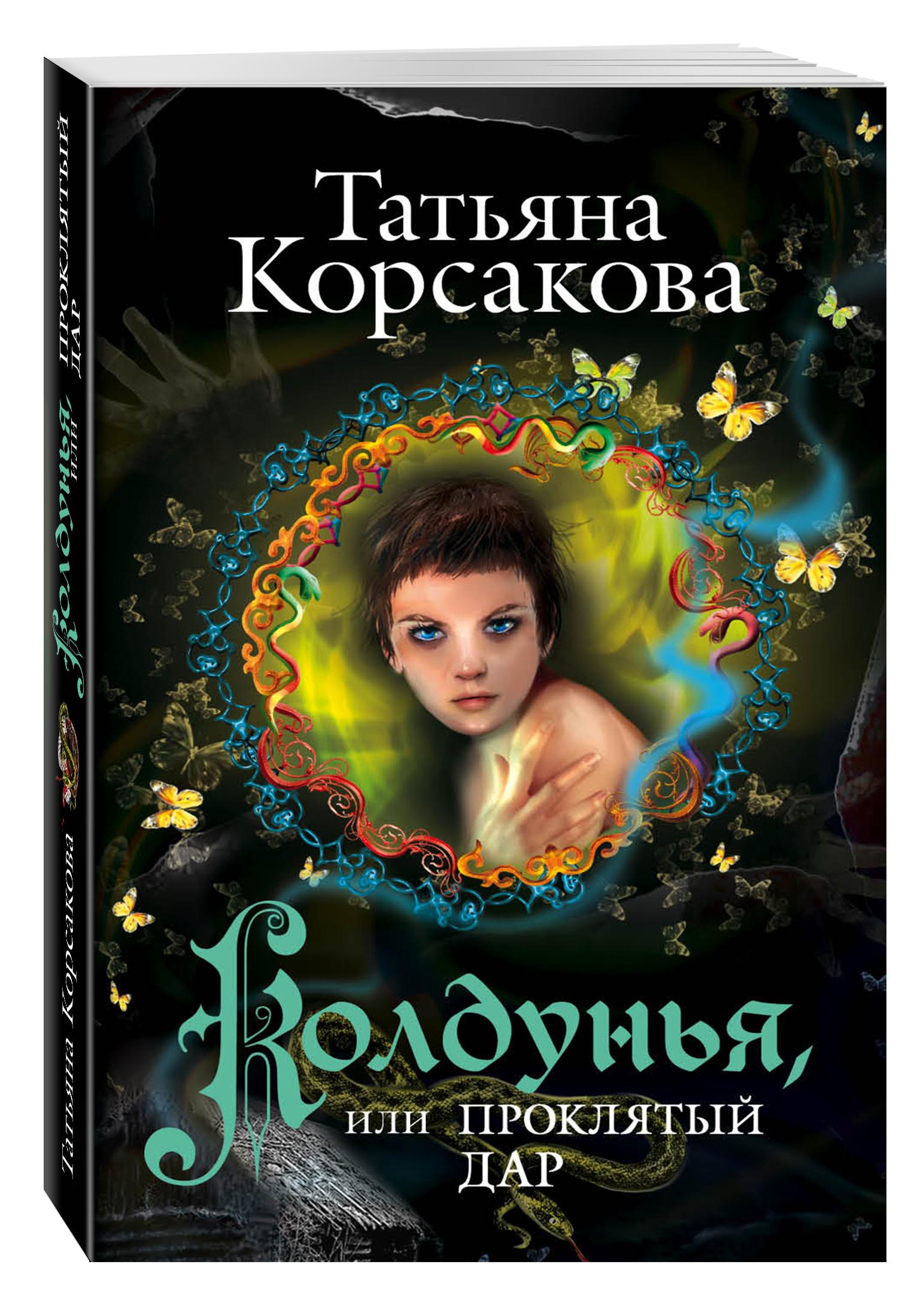 Корсакова Т. Колдунья, или Проклятый дар недорого