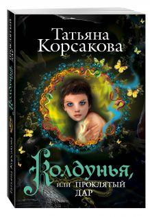 Корсакова Т. - Колдунья, или Проклятый дар обложка книги