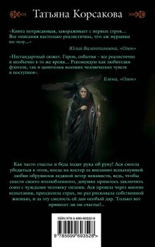 Обложка сзади Колдунья, или Проклятый дар Татьяна Корсакова