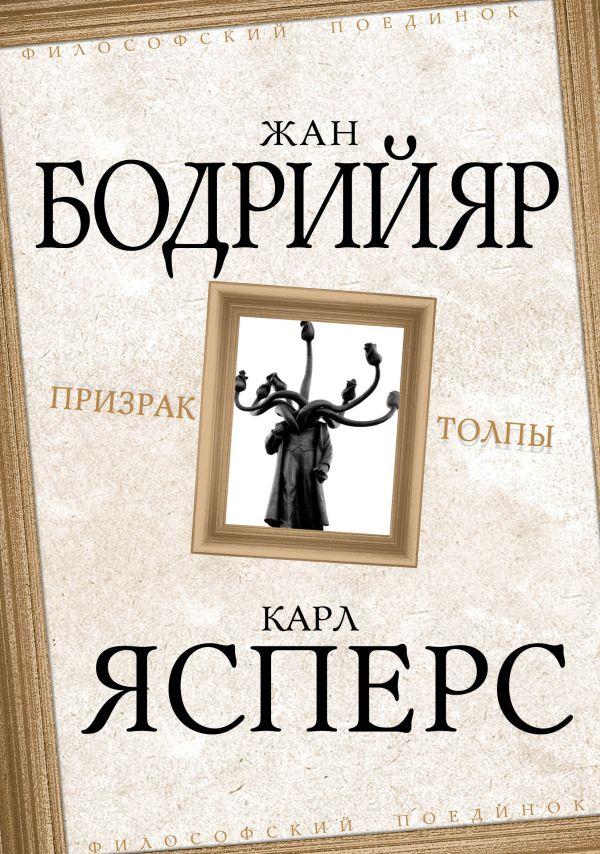 Призрак толпы Бодрийяр Ж., Ясперс К.