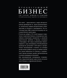Обложка сзади Процветающий бизнес. Лучшая мировая практика на 1663 страницах