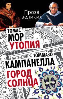Мор Т., Кампанелла Т. - Утопия. Город Солнца обложка книги