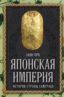 Хани Горо - Японская империя. История страны самураев обложка книги