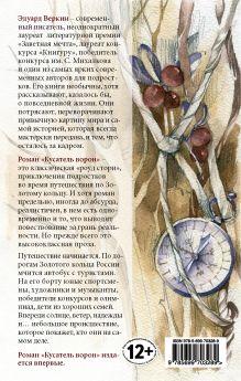 Обложка сзади Кусатель ворон Эдуард Веркин