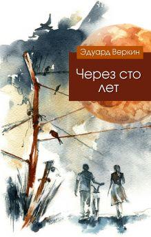 Веркин Э. - Через сто лет обложка книги