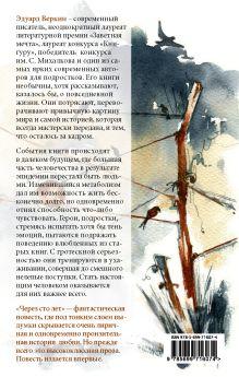 Обложка сзади Через сто лет Эдуард Веркин