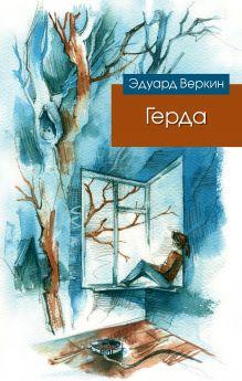 Обложка Герда Эдуард Веркин