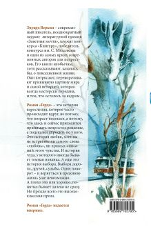 Обложка сзади Герда Эдуард Веркин
