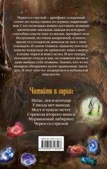 Обложка сзади Череп со стрелой Дмитрий Емец
