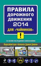 """ПДД 2014 для """"чайников"""" (с последними изменениями)"""
