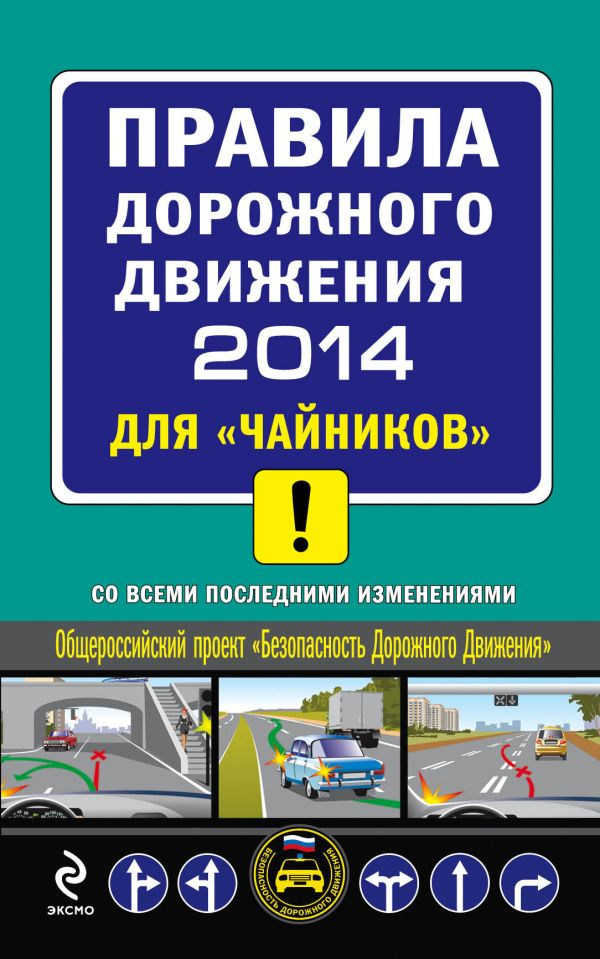 """ПДД 2014 для """"чайников"""" (с последними изменениями) Приходько А.М."""