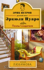 Обложка Пазлы Создателя Ксения Любимова