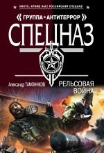 Рельсовая война Тамоников А.А.