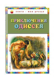 - Приключения Одиссея обложка книги