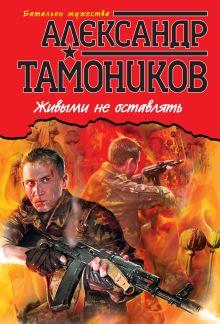 Тамоников А.А. - Живыми не оставлять обложка книги
