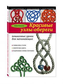 Красивые узлы-обереги: пошаговые уроки для начинающих обложка книги