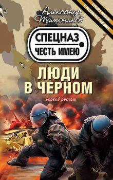 Обложка Люди в черном Александр Тамоников