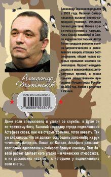 Обложка сзади Люди в черном Александр Тамоников