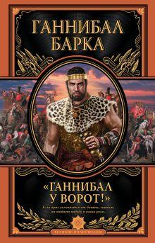 Ганнибал Б. - «Ганнибал у ворот!» обложка книги